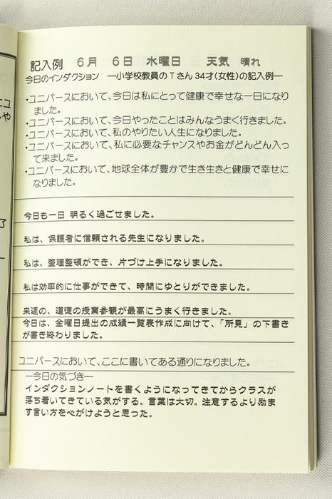 インダクションノート