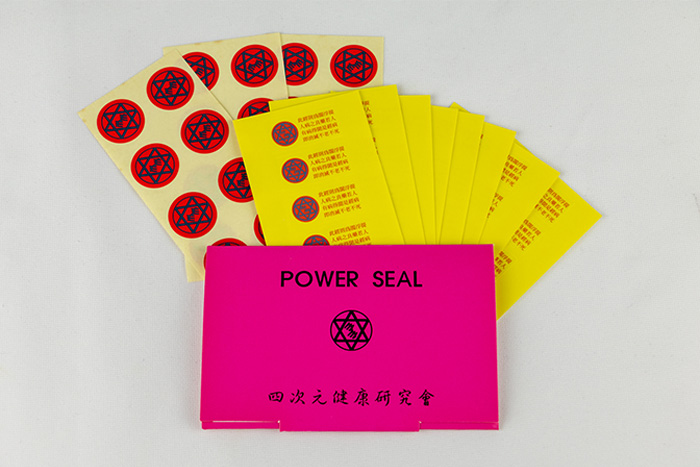 パワーシール 1セット(64枚入り)