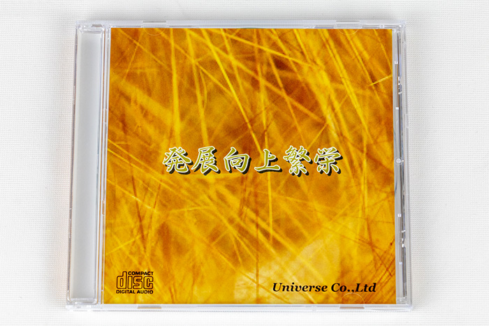 発展・向上・繁栄エネルギーCD Development, Improvement & Prosperity Energy CD