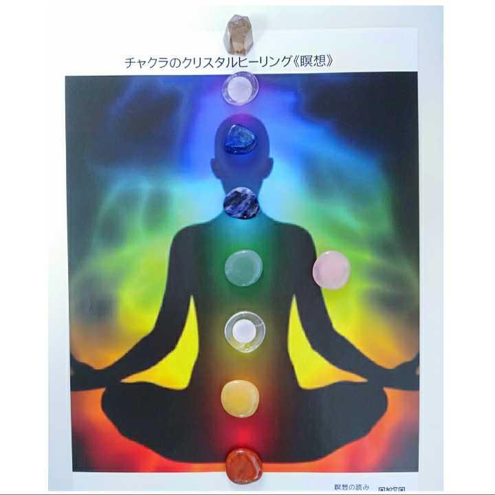 チャクラのクリスタルヒーリング瞑想セット