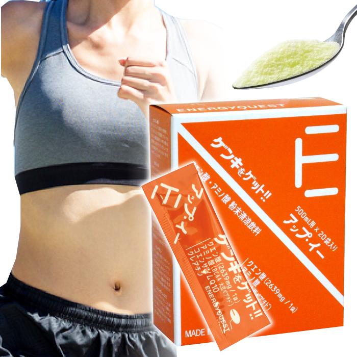 疲れたカラダをサポート! クエン酸・アミノ酸粉末清涼飲料。アップ・イー(500ml用×20袋入り)