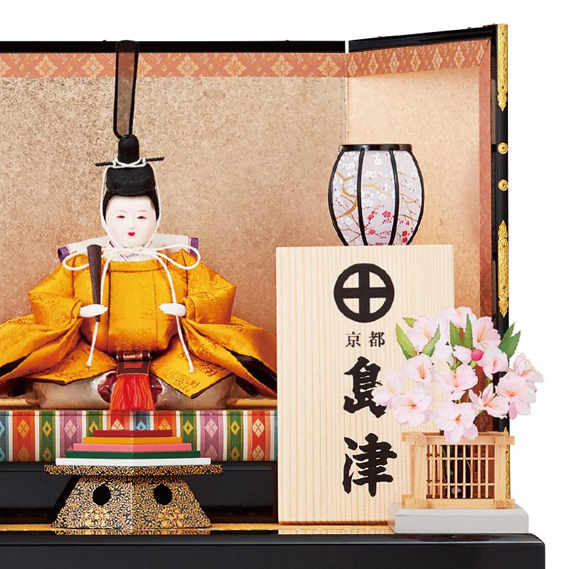 富久福雛(九番)