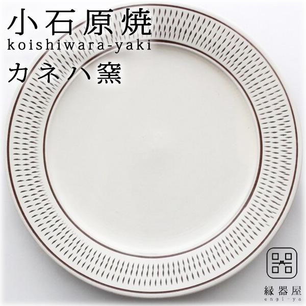 小石原焼 カネハ窯 飛び鉋プレート(大)