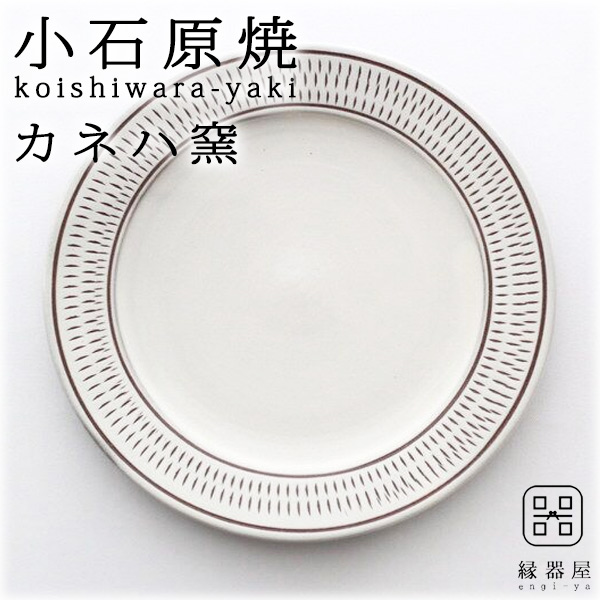 小石原焼 カネハ窯 飛び鉋プレート(中)