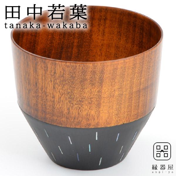 田中若葉 雨もよう カップ(木目)