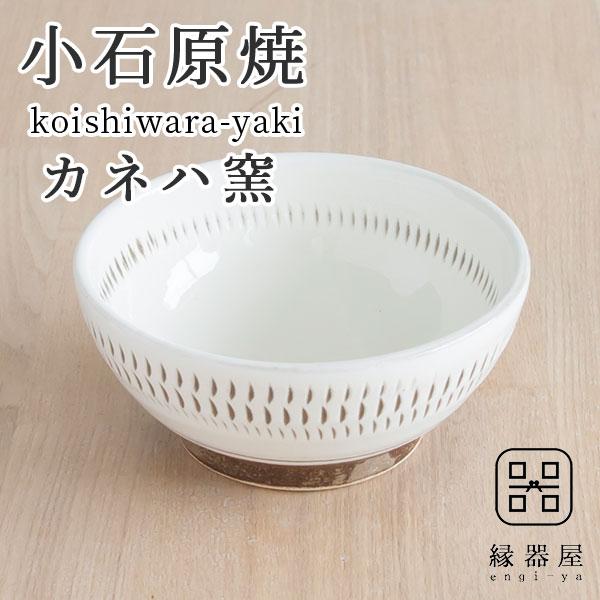 小石原焼 カネハ窯 飛び鉋小鉢(シンプル)