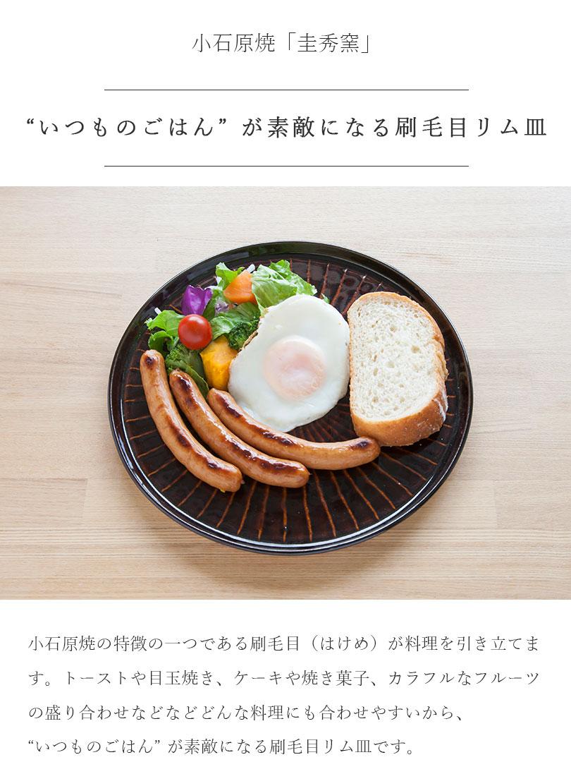 小石原焼 圭秀窯 リム皿 大(飴釉)