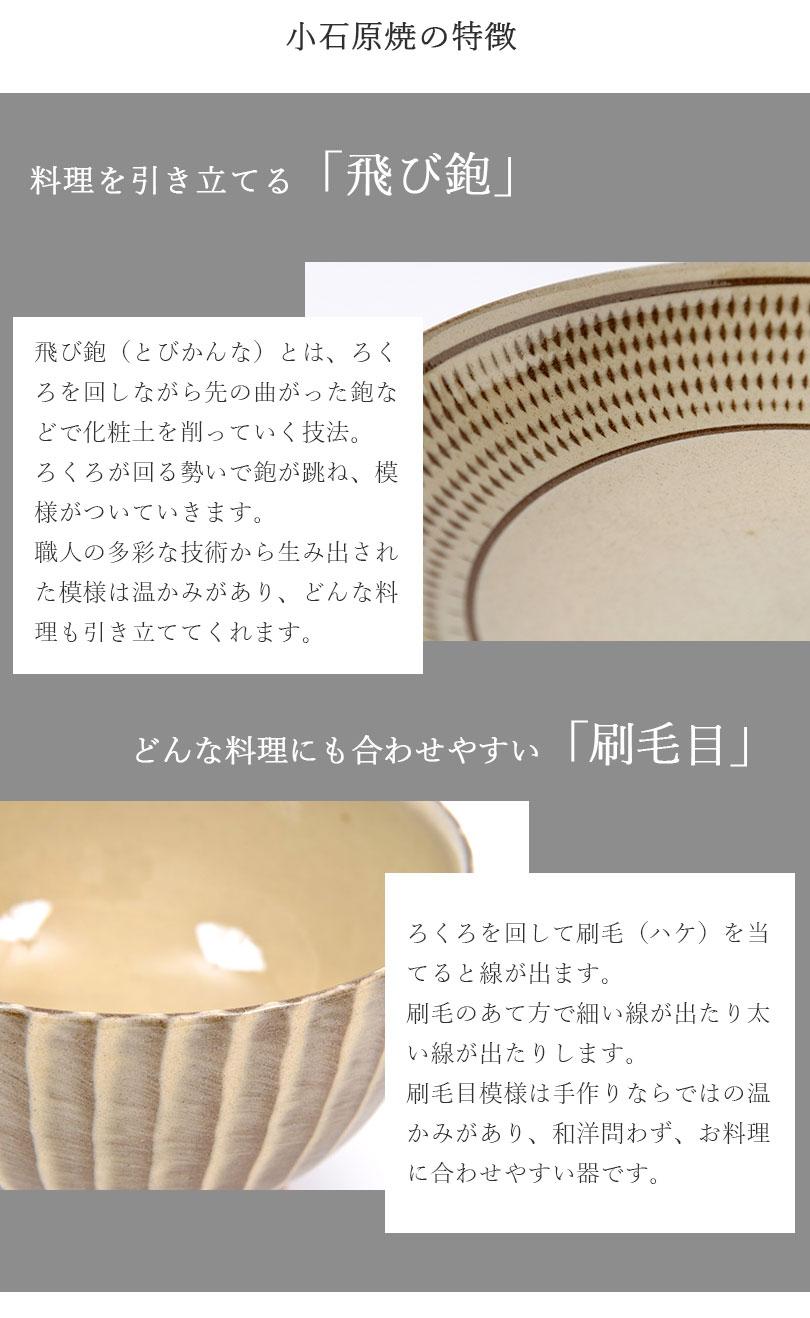 小石原焼 圭秀窯 リム皿 大中小セット(飴釉)