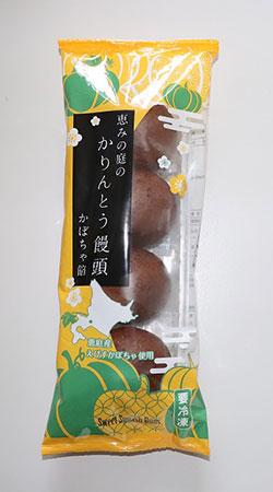 【恵庭商工会議所】恵みの庭のかりんとうかぼちゃ饅頭