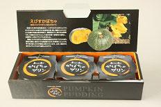 【恵庭商工会議所】恵みの庭のかぼちゃプリン[3個入り]
