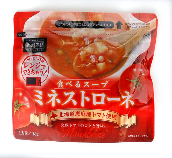 【余湖農園】食べるスープミネストローネ