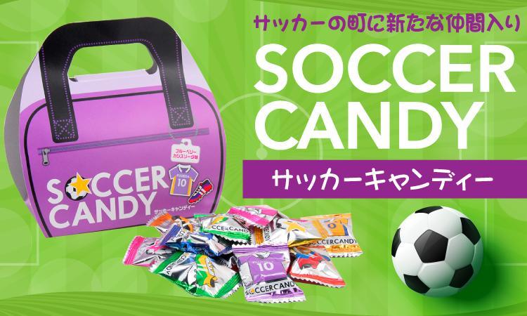 【甘栄堂】サッカーキャンディー(11個入り)口に入れた瞬間にカシスの甘酸っぱい風味が広がります。