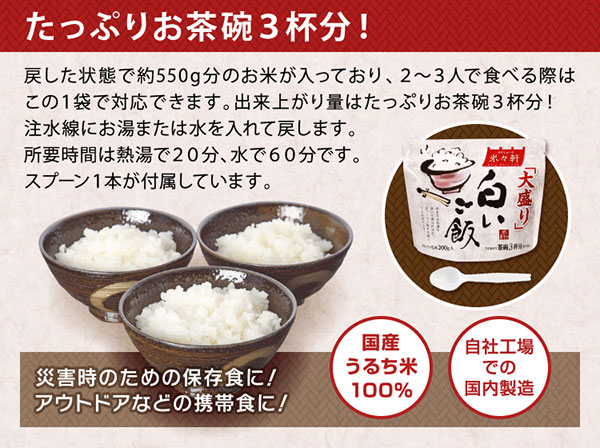 お米は国産うるち米100%。たっぷりお茶碗3杯分の白いご飯!【ヤギショー】米々軒 白いご飯 大盛り