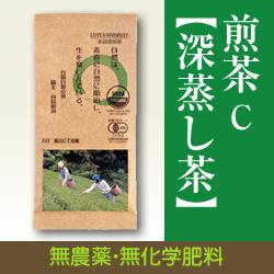 葉っピイ向島園 煎茶C【深蒸し茶】 [内容量 80g]