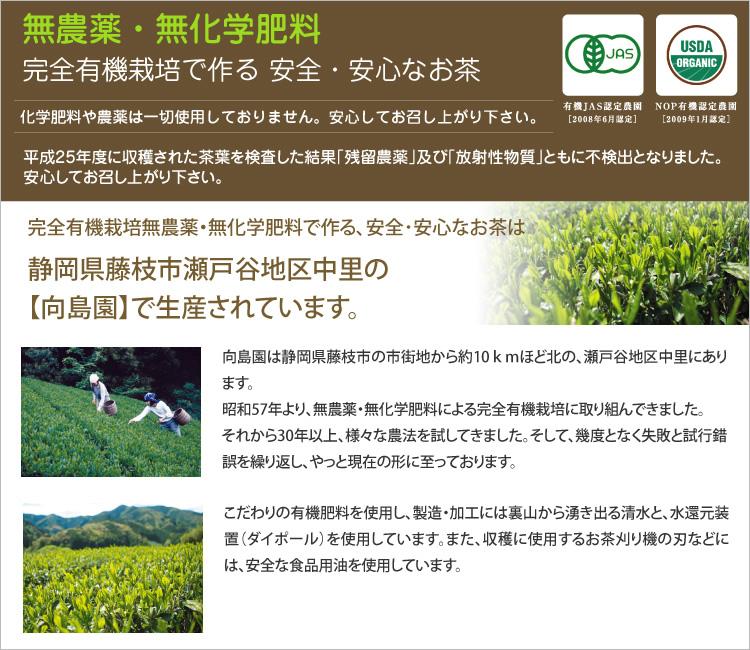 葉っピイ向島園 極上三年番茶【ほうじ茶】 [内容量 150g]