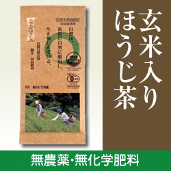 葉っピイ向島園 玄米入りほうじ茶 [内容量 80g]