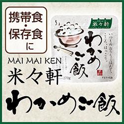 お湯または水で戻すだけで」ふっくらご飯がお手軽に!【ヤギショー】米々軒 わかめご飯
