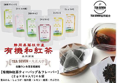 【TEA SEVEN協同組合】藤枝産有機和紅茶 フレーバー6袋セット(ティーバッグ)