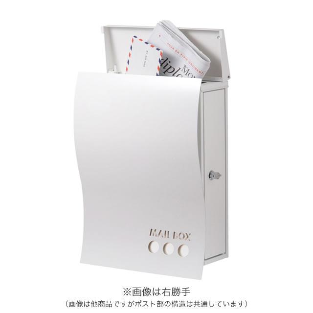オンリーワン 郵便ポスト Monobox+ モノボックスプラス 壁掛け 右勝手 KS1-B152C デザイン3