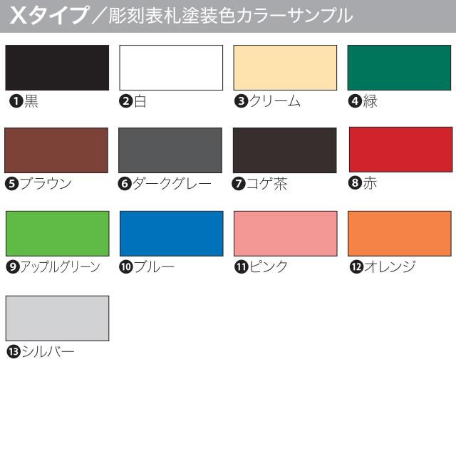 選べる書体 オーダー表札 LIXIL リクシル サイドサインS-1型対応表札 TOP-S-108 幅218mm×高さ118mm×厚さ1.5mm