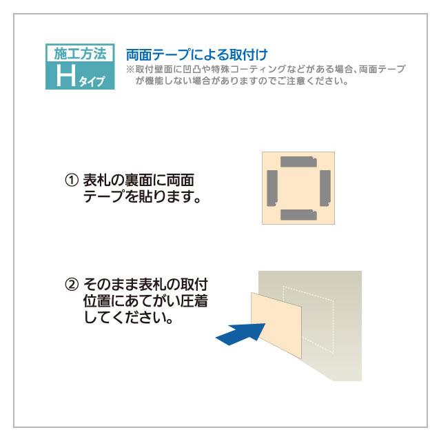 選べる書体 オーダー表札 丸三タカギ アヴァンス ペイントコートタイプ AVB-BS-110 幅210mm×高さ40mm