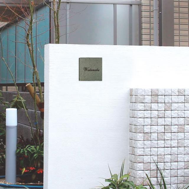 選べる書体は5種類 丸三タカギ 表札 コスモスタイル JJE-1-12(黒) 幅148mm×高さ148mm