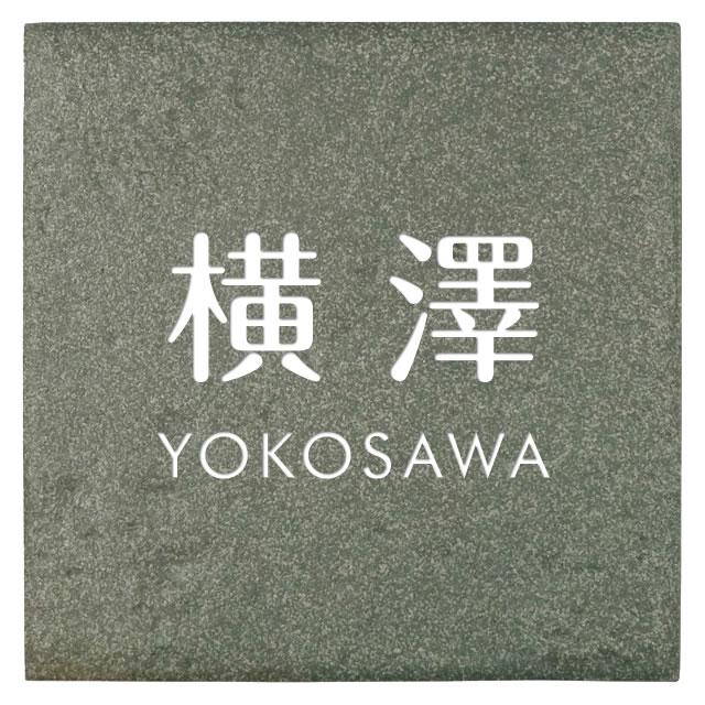 選べる書体は5種類 丸三タカギ 表札 コスモスタイル JJE-1-13(白) 幅148mm×高さ148mm