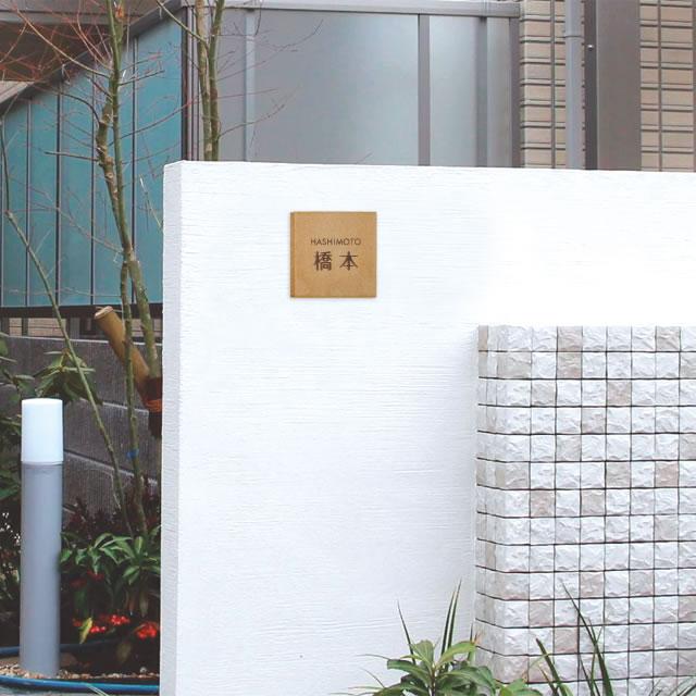 選べる書体は5種類 丸三タカギ 表札 コスモスタイル JJE-2-16(コゲ茶) 幅148mm×高さ148mm
