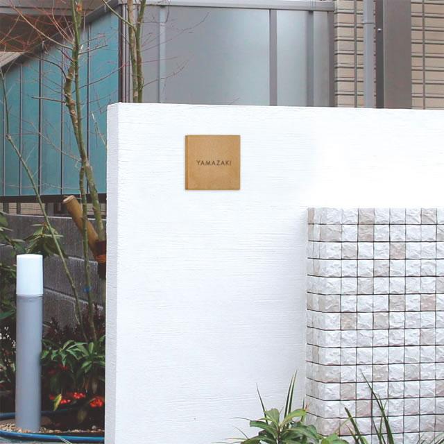 選べる書体は5種類 丸三タカギ 表札 コスモスタイル JJE-2-17(コゲ茶) 幅148mm×高さ148mm