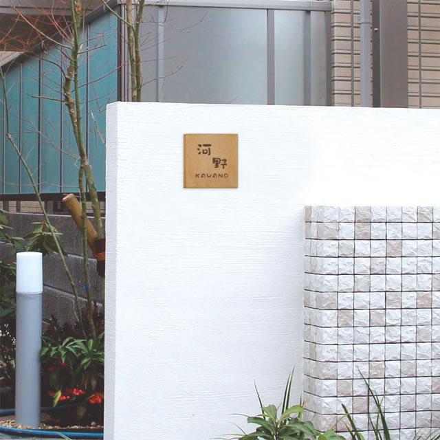 選べる書体は5種類 丸三タカギ 表札 コスモスタイル JJE-2-19(コゲ茶) 幅148mm×高さ148mm