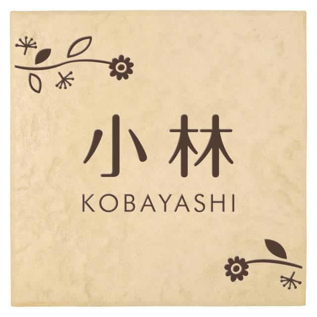 選べる書体は5種類 丸三タカギ 表札 ブランチタイル JXR-1-1(コゲ茶)