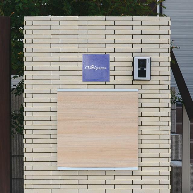選べる書体は5種類 丸三タカギ 表札 ラベンダータイル JYR-1-8(白) 幅150mm×高さ150mm