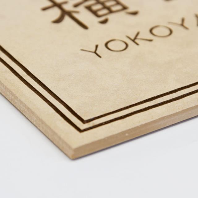 選べる書体は5種類 丸三タカギ 表札 ブランチタイル JXR-1-3(コゲ茶)
