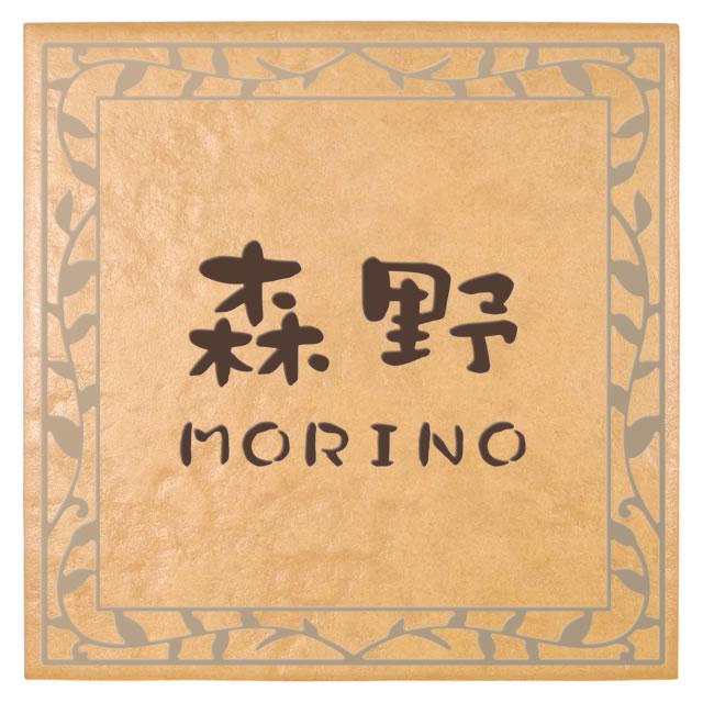 選べる書体は5種類 丸三タカギ 表札 ブランチタイル JXR-2-4(コゲ茶)