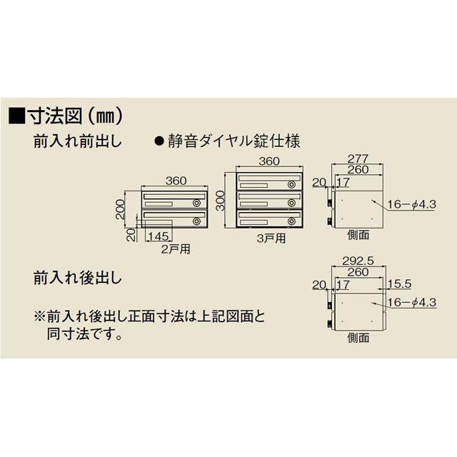 ダイケン 集合郵便受 ポステック 前入れ後出し CSP-221Y-2D 静音ダイヤル錠 横型・2戸用
