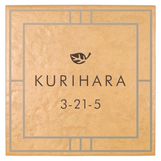 選べる書体は5種類 丸三タカギ 表札 ブランチタイル JXR-2-6(コゲ茶)