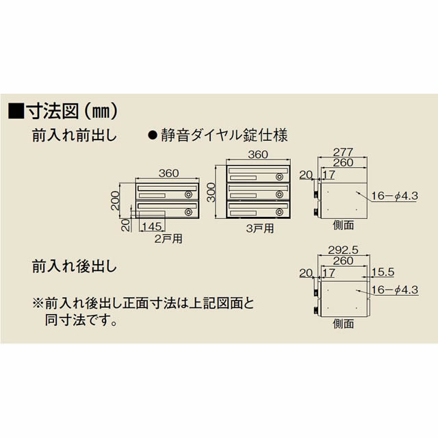 ダイケン 集合郵便受 ポステック 前入れ後出し CSP-221Y-3D 静音ダイヤル錠 横型・3戸用