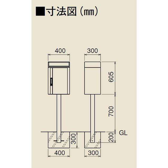 ダイケン 大型独立ポスト ポステック 前入れ前出し 防滴仕様 CSP-G2 カムロック錠+ポールスタンドCSP-G2PS