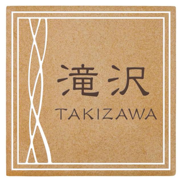 選べる書体は5種類 丸三タカギ 表札 コスモスタイル JJE-2-6(2色)