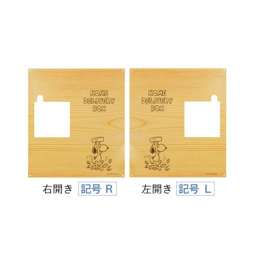 ナチュラルテイストの木目柄 デザインパネル仕様 戸建住宅用宅配ボックス パナソニック コンボ COM-3-7-L 左開きタイプ