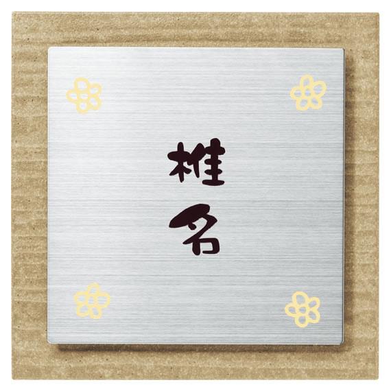 選べる書体 オーダー表札 丸三タカギ ムウル MO-S3-563 幅144×高144mm