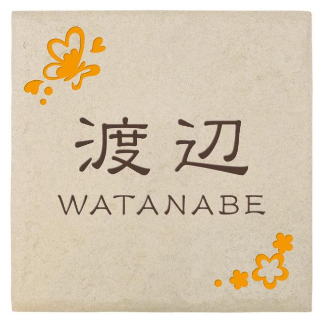 選べる書体は5種類 丸三タカギ 表札 コスモスタイル JJE-4-8(2色)