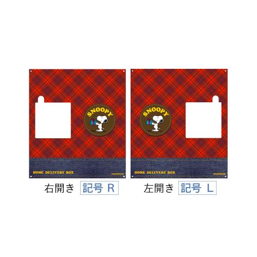カジュアルデザイン チェック+デニム デザインパネル仕様 戸建住宅用宅配ボックス パナソニック コンボ COM-2-5-L 左開きタイプ