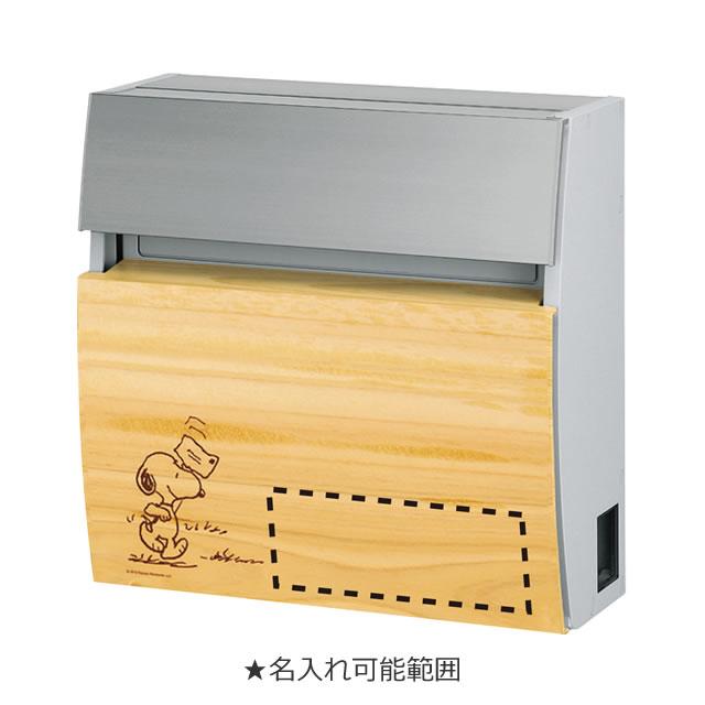 【名入れ対応】丸三タカギ 郵便ポスト SNOOPY スヌーピー フェイサスラウンドタイプ NSPPRF-8B-21(ブラウン) ダイヤル錠付き