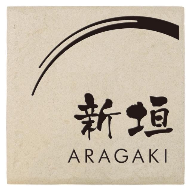 選べる書体は5種類 丸三タカギ 表札 コスモスタイル JJE-4-9(黒)