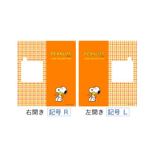 オレンジベースのポップなデザインパネル仕様 戸建住宅用宅配ボックス パナソニック コンボ COM-4-6-R 右開きタイプ