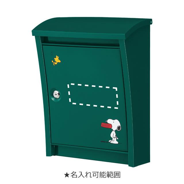 【名入れ対応】丸三タカギ 郵便ポスト SNOOPY スヌーピー スタイリッシュポスト NSPPE-5903-A-21 シリンダー錠付き