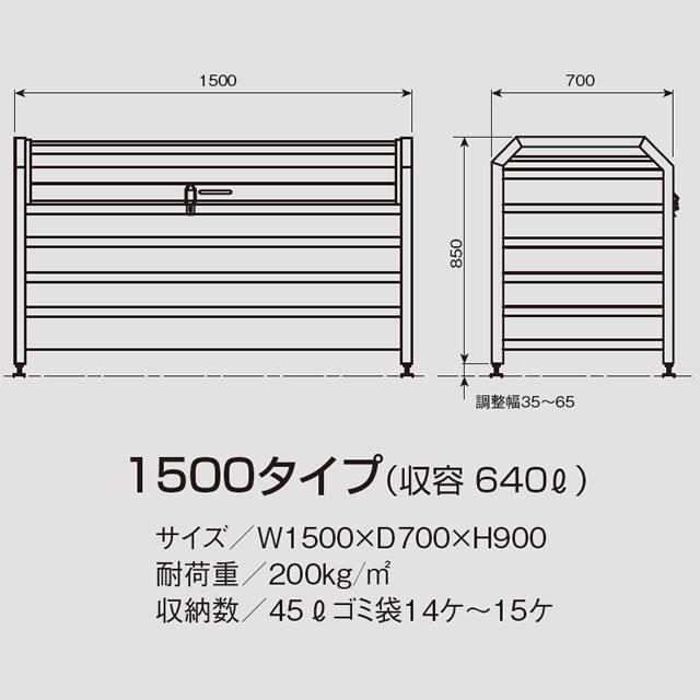 アルミック ゴミ収集庫 ミックストッカー パンチング 1500タイプ E19-85L アイボリー 幅1,500mm×奥行き700mm×高さ900mm