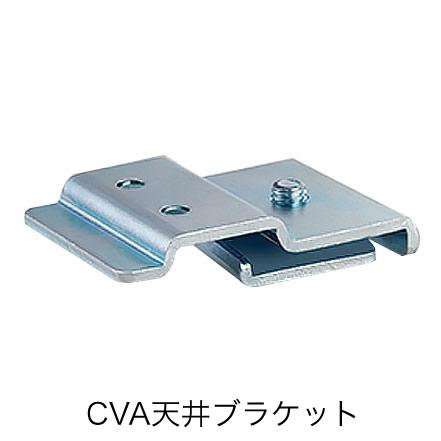ダイケン 飛沫感染対策レール CVA-3MS 間仕切レールCVA 3m ※ビニールカーテン等は付属していません
