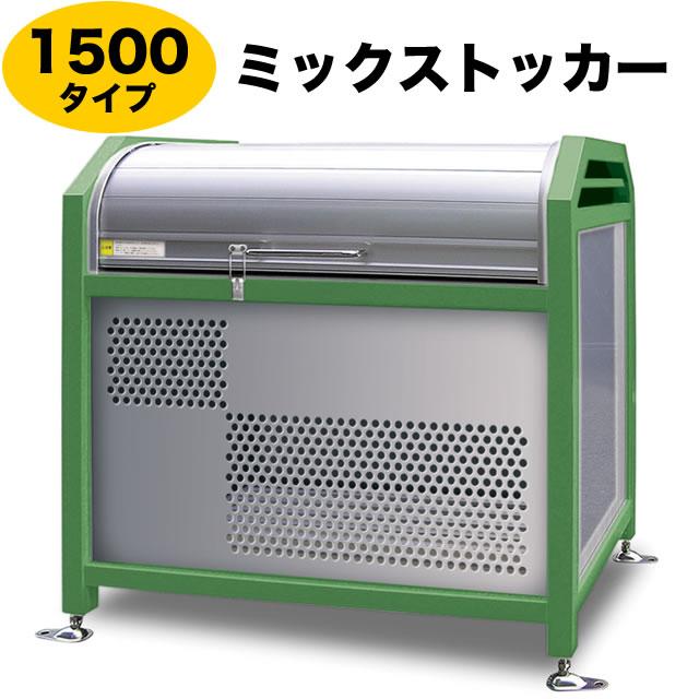 アルミック ゴミ収集庫 ミックストッカー パンチング 1500タイプ E52-60L グリーン 幅1,500mm×奥行き700mm×高さ900mm